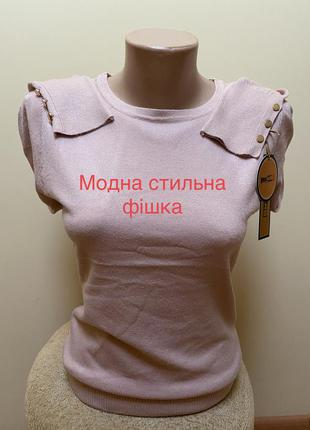 Джемпер кольору пудри з золотими ґудзичками  💕💕💕