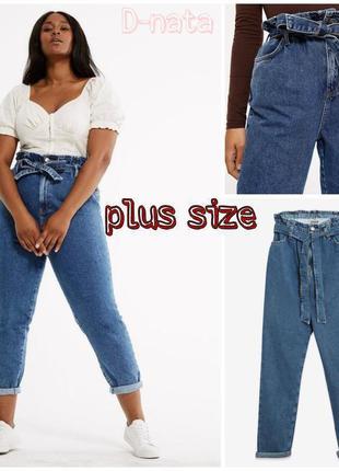 Шикарні джинси 👖 mom від new look (plus size)