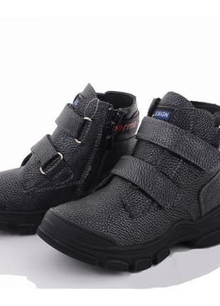 Демисезонные ботинки для мальчика 23-32р, арт.788