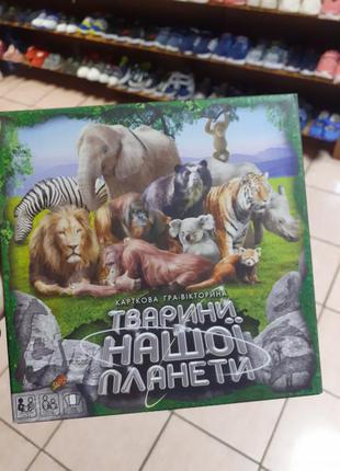 """Настольная игра """" животные нашей планеты """""""