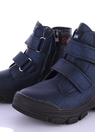 Демисезонные ботинки для мальчика 27-32р синие, арт.0790