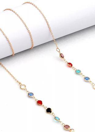 Цепочка для очков золотистая с камешками цветными