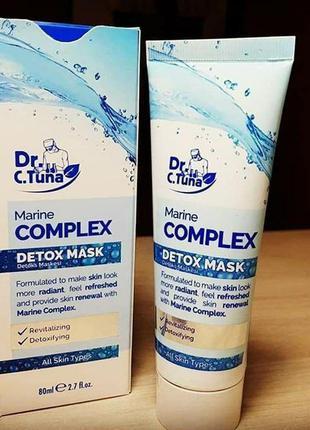 Детокс-маска для обличчя marine complex