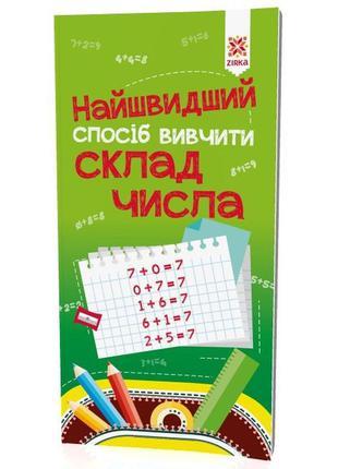 Обучающая книга самый быстрый способ выучить cостав числа 109320