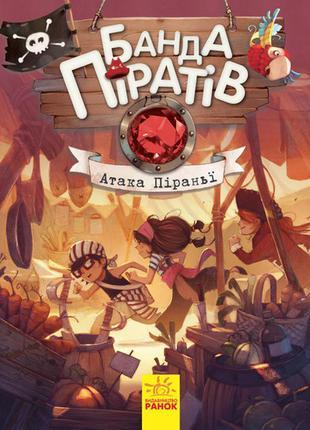 Детская книга. банда пиратов : атака пираньи 797001 на укр. языке