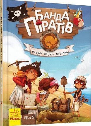 Детская книга. банда пиратов : сокровища пирата моргана 519008 на укр. языке