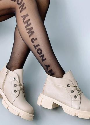 Бежевые кожаные ботинки шнуровка
