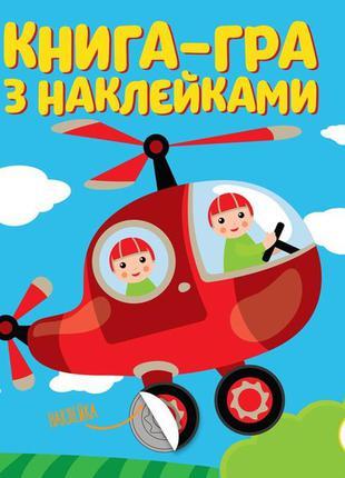"""Детская книга развивайка """"вертолет"""" 403099 с наклейками"""