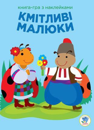 Детская развивающая книга-игра сообразительные малыши. солнце 402962 с наклейками