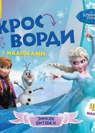 Детские кроссворды с наклейками. холодное сердце 1203008 на укр. языке