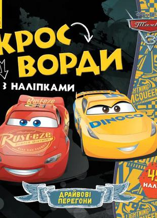 Детские кроссворды с наклейками. тачки-3 1203007 на укр. языке