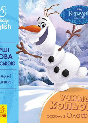 """Детская развивающая книга """"учим цвета вместе с олафом"""" ua-eng 920001 на англ. языке"""