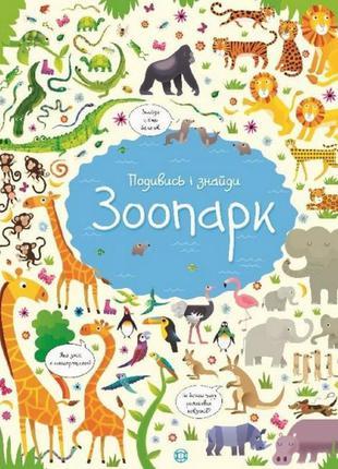 """Книжка """"посмотри и найди: зоопарк"""" 104058 (укр)"""