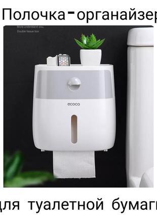 Держатель для туалетной бумаги / органайзер / подставка в ванную полка