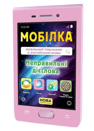 Мобилка. тренажер с англ. языка. неправильные глаголы 108198
