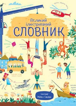 Детский большой иллюстрированный словарь жорж 104008