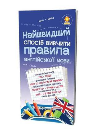 Обучающая книга самый быстрый способ выучить правила английского языка 104839