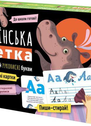 """Детские прописи многократные """"украинская азбука"""" 1155001 на укр. языке"""