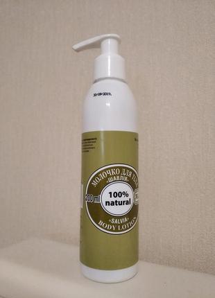 """Молочко для тела """"шалфей"""" яка крем для тела увлажняющий питательный натуральный для рук ног"""
