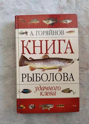 А. горяйнов книга рыболова