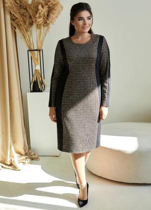 Платье  трикотажное комбинированное