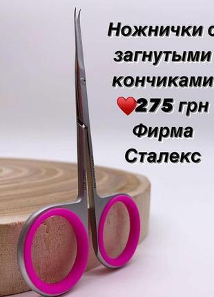 Ножницы ✂staleks !