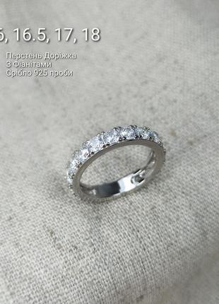 Серебряное кольцо дорожка с фианитами срібна каблучка доріжка перстень кольцо с камнями серебро 925