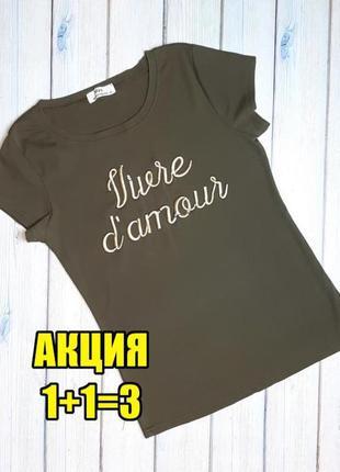 💥1+1=3 модная женская футболка хаки с надписью, размер 46 - 48