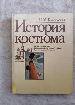Н. каминская история костюма (русский, советский, западноевропейский костюм)