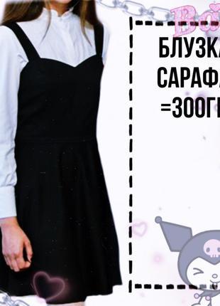 Платье сарафан блуза рубашка