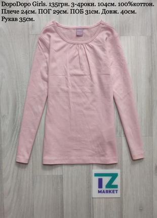 Розовая кофта (лонгслив) для девочки 104см