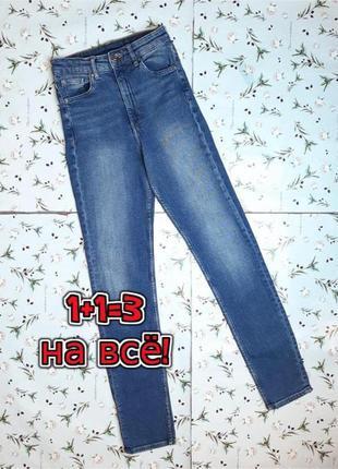 🌿1+1=3 шикарные узкие джинсы скинни высокая посадка h&m, размер 42 - 44