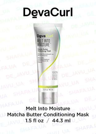 Интенсивно увлажняющая маска для волос devacurl melt into moisture matcha butter conditioning mask