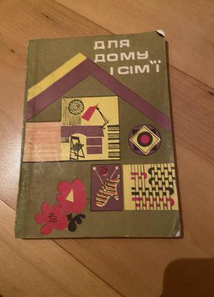 Книга для дому і сім'ї