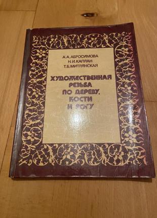 """Книга """"художественная резьба по дереву, кости и рогу"""""""