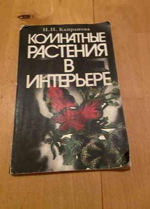 Книга комнатные растения в интерьере