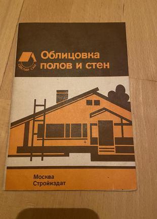 Книга облицовка стен и полов
