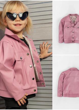 Куртка кожаная, кожанка детская для девочки розовая