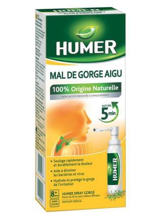 Спрей от боли в горле хьюмер, humer