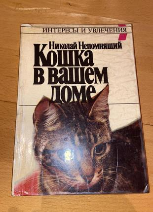Книга кошка в вашем доме