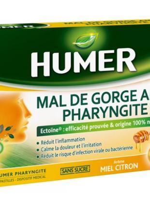 Humer от боли в горле без сахара 20 пастилок, хьюмер