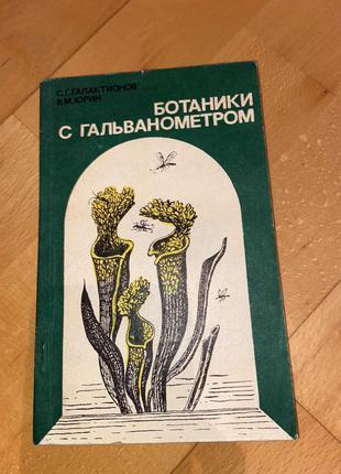 Книга ботаники с гальванометром станислав галактионов, владимир юрин