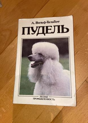Книга пудель