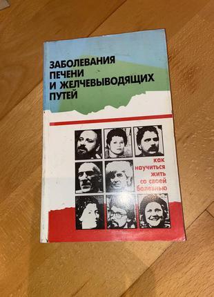 Книга заболевания печени и желчевыводящих путей. в. бышенко, в. черных
