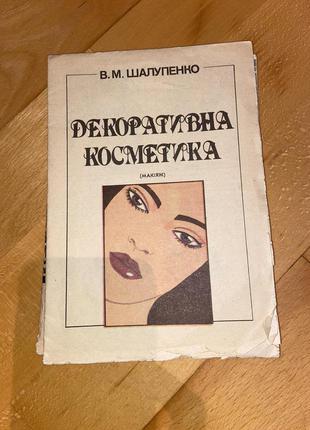 Книга декоративная косметика