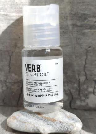 Масло для волос verb ghost oil