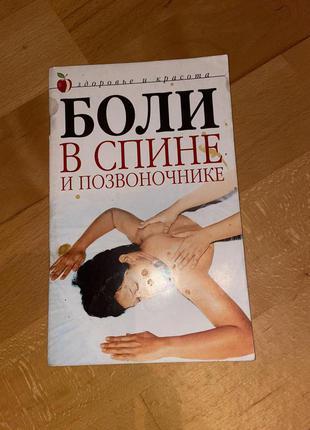 Книга боли в спине и позвоночнике
