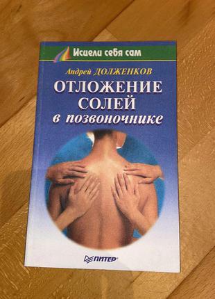 Книга отложение солей в позвоночнике