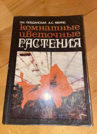 Книга комнатные цветочные растения