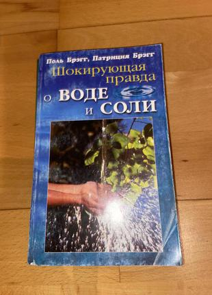 Книга шокирующая правда о соли и воде